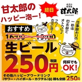 甘太郎 綱島店のおすすめ料理2
