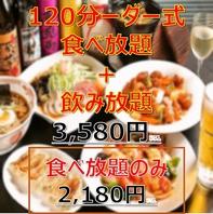 100種以上の本格中華料理2h食べ飲み放題3,580円★