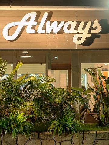 ハワイの風が漂うカフェ「Always cafe」。ゆったりと流れる時間の中でごゆっくりと。