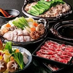 博多もつ鍋・ちゃんこ たんと 平塚西口店のコース写真