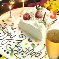 誕生日・記念日などの特別な日に!