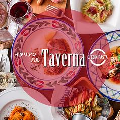 イタリアンバル Tavernaの写真