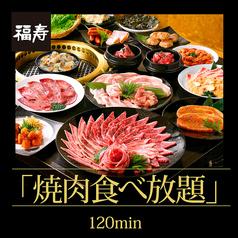 焼肉 福寿 戸塚モディ店の写真