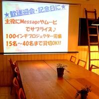 10名様~貸切OK★最大35名迄!歓送迎会等の会社宴会に◎