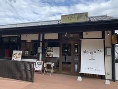 茶房 櫻ン坂の写真