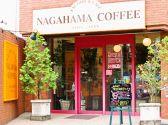 ナガハマコーヒー 山王店 秋田市のグルメ