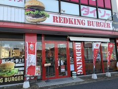 RED KING BURGERの写真