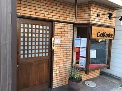 CoKo食堂の写真