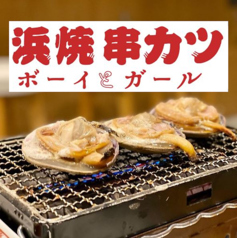 浜焼きボーイと串カツガールの写真