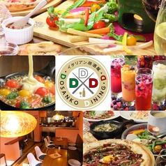 イタリアン居酒屋 DOSANKO DINING Dの写真