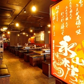 永山本店 上野駅前店の雰囲気2