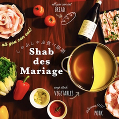 Shab des Mariageの写真
