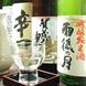 広島地酒は20種以上厳選して取揃え