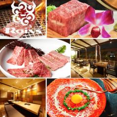 焼肉レストラン ロインズ ROINS 久茂地店イメージ