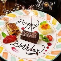 ◆誕生日・記念日サプライズサービス◆
