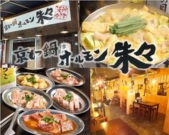 京もつ鍋ホルモン 朱々 阪神今津店の写真