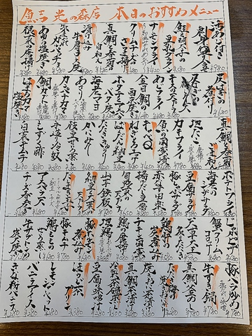 海鮮屋 魚吉 光の森店(うおきち)