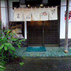 金鮨 狭間のおすすめポイント1