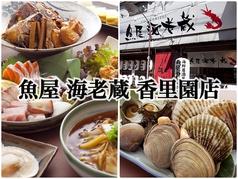 魚屋 海老蔵 香里園店