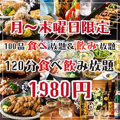 190円酒場 十兵衛 ジュウベエ 新宿東口離れのコース写真