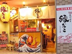 縁だこ 静岡両替町店の写真