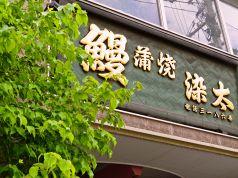 染太鰻店の写真