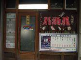 うお座 町田の詳細