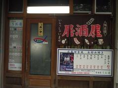 うお座 町田の写真