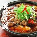 料理メニュー写真粗挽き肉入れすぎ麻婆豆腐