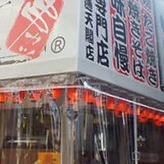 当店はビニールで覆われたお外の景色が見える店内!!外からでも店内の様子が見えるので、入りやすさは抜群です!大阪以外からの観光のお客様も大勢お見えになるので、通天閣にお越しの際はぜひお立ち寄りください!自慢のサクサク串カツはどんどん進む旨さです!
