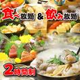 ●揚げ物・鮮魚等419品の食べ飲み放題◆2時間◆各種宴会や飲み会におすすめ!ご予約承ります!