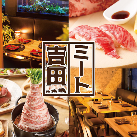 個室肉バル ミート吉田 新橋駅前店