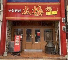 中華料理 太楼の写真