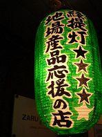 緑提灯は地産地消の証!