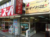 西安刀削麺 矢場町店の雰囲気3