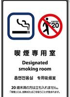 喫煙者のお客様も安心!「喫煙専用室」完備!!