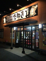 居酒屋 たぬき 富士宮店の写真