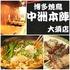 中洲本陣 大須店の写真