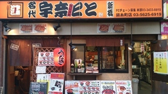 名代 宇奈とと 錦糸町店の写真