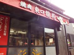 焼肉 東口龍苑の写真