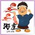 寿司居酒屋 海座 SHIZAのロゴ