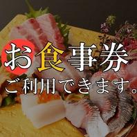 当店限定の【お食事券】利用できます!