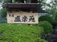 七沢温泉旅館 盛楽苑の詳細