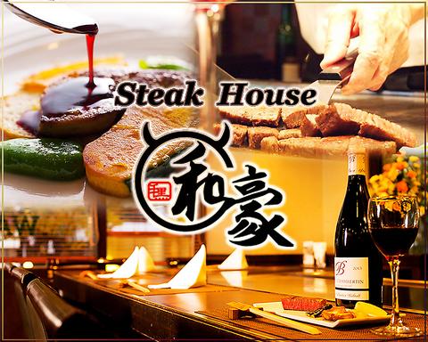 神戸牛・黒毛和牛のステーキ、贅沢食材鉄板焼きで素敵な記念日をお過ごしください。