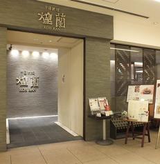 煌蘭 丸の内店の写真
