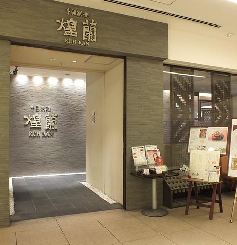中国料理 煌蘭 丸の内店