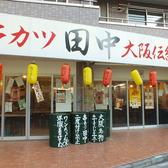 串カツ田中 大山店の雰囲気3
