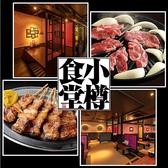 北海道ダイニング 小樽食堂 八王子店の詳細