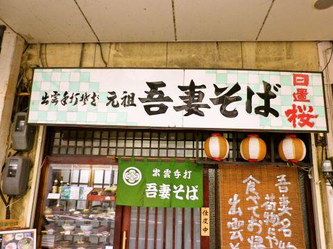本家出雲から暖簾わけをされ45年目。鳥取市内で唯一、本格派の出雲そばを味わえる店♪