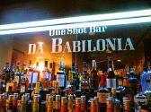 DA BABILONIA ダ バビローニャ 静岡駅のグルメ